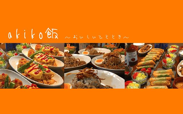 akiko飯