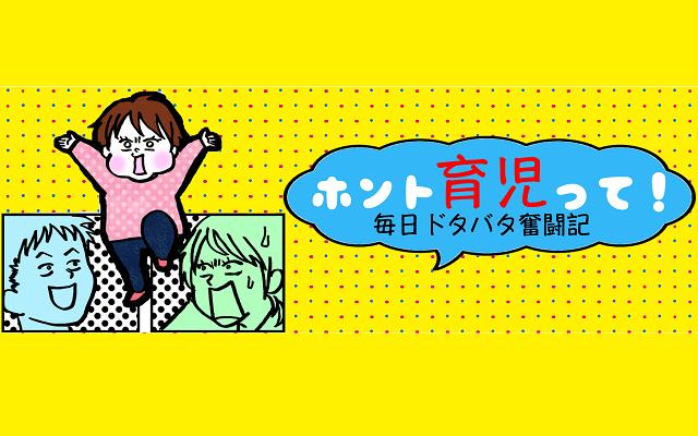ホント育児って!毎日ドタバタ奮闘記