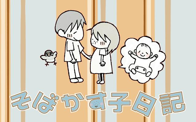 そばかす子日記