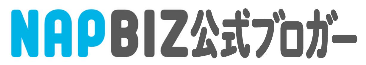 NAPBIZ公式ブロガー